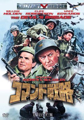 『コマンド戦略』のポスター