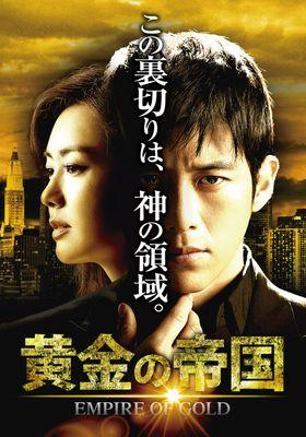 황금의 제국's Poster