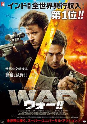 War's Poster