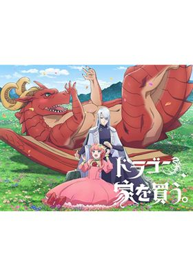 『ドラゴン、家を買う。』のポスター