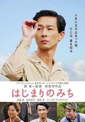 Dawn of a Filmmaker: The Keisuke Kinoshita Story's Poster
