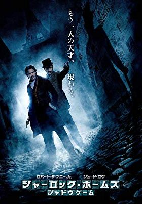 Sherlock Holmes: A Game of Shadows's Poster