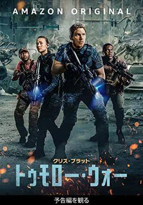 내일의 전쟁의 포스터