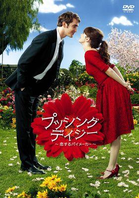 『プッシング・デイジー~恋するパイメーカー~ 〈ファースト・シーズン〉』のポスター