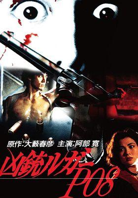 『凶銃ルガーP08』のポスター