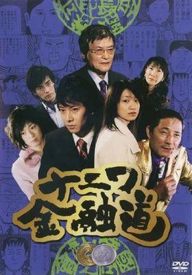 Naniwa Kinyudo 6's Poster