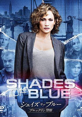 셰이즈 오브 블루 시즌 1의 포스터
