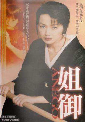 『姐御 ANEGO』のポスター