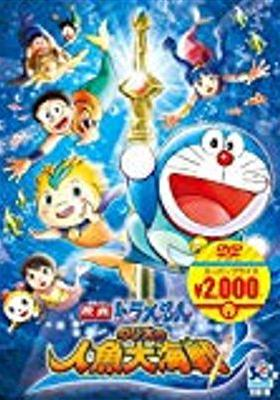 Doraemon: Nobita's Great Battle of the Mermaid King's Poster