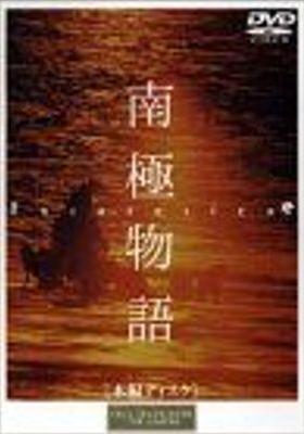『南極物語(1983)』のポスター
