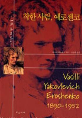 착한 사람, 예로센코's Poster
