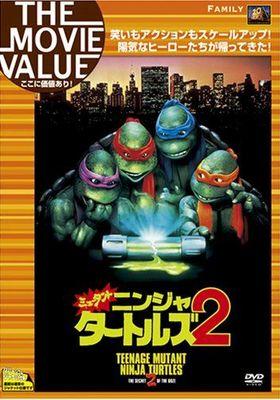 Teenage Mutant Ninja Turtles II: The Secret of the Ooze's Poster