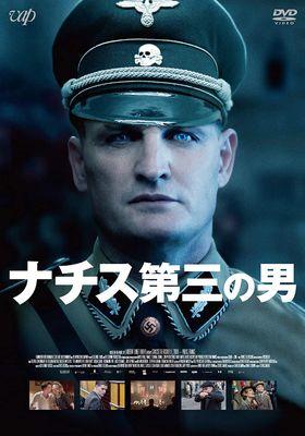 『ナチス第三の男』のポスター