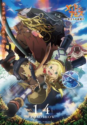 Made in Abyss: Journey's Dawn's Poster