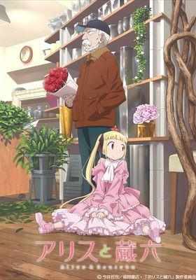 Alice & Zoroku 's Poster