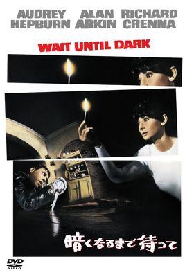 Wait Until Dark's Poster
