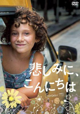 Summer 1993's Poster