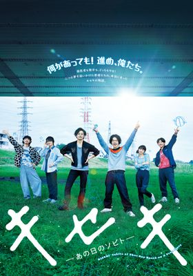 Kiseki: Sobito of That Day's Poster