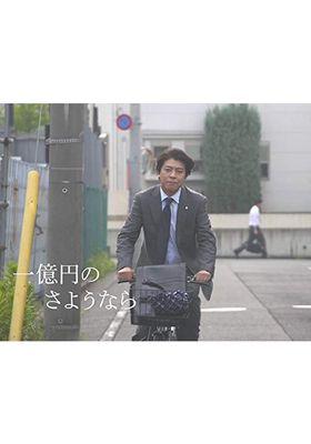 1억 엔의 사요나라의 포스터
