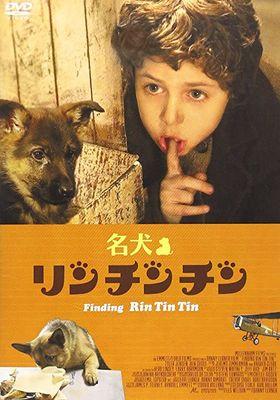 『名犬リンチンチン』のポスター