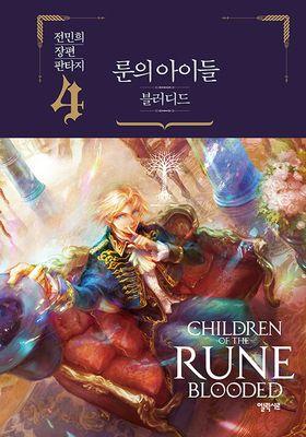룬의 아이들 - 블러디드's Poster