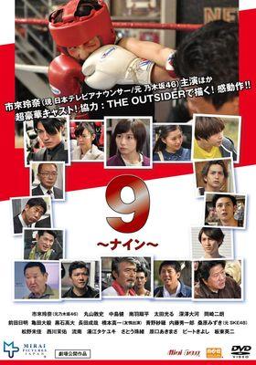 『9~ナイン~』のポスター