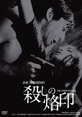 Branded to Kill's Poster