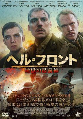 『ヘル・フロント 地獄の最前線』のポスター