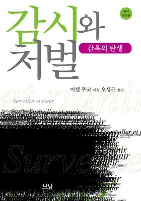 감시와 처벌's Poster