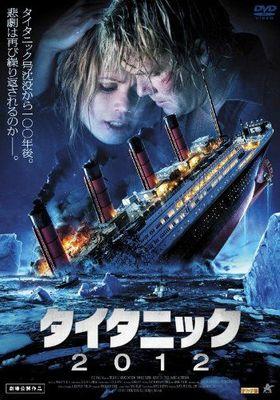 『タイタニック2012』のポスター