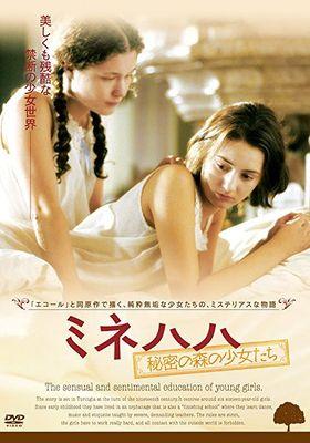 The Fine Art of Love:Mine Ha-Ha's Poster