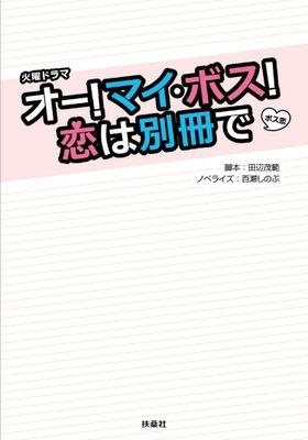 『オー!マイ・ボス!恋は別冊で』のポスター