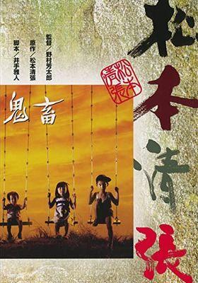 『鬼畜』のポスター