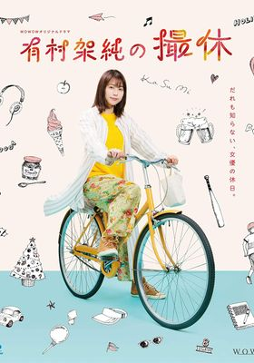 A Day-off of Kasumi Arimura 's Poster