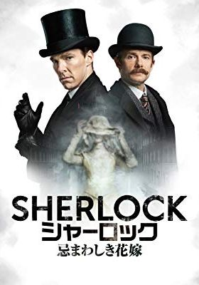 Sherlock: The Abominable Bride's Poster