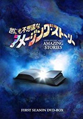 어메이징 스토리 시즌 1의 포스터