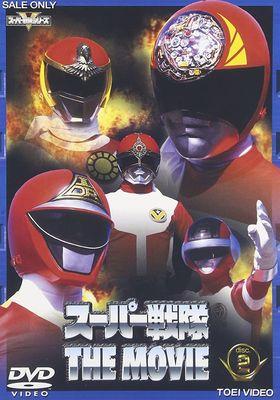 『太陽戦隊サンバルカン』のポスター