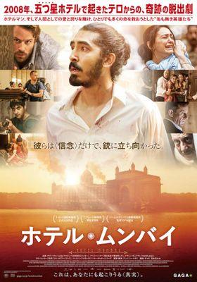『ホテル・ムンバイ』のポスター