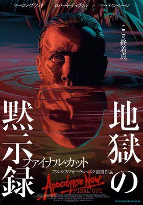 Apocalypse Now's Poster