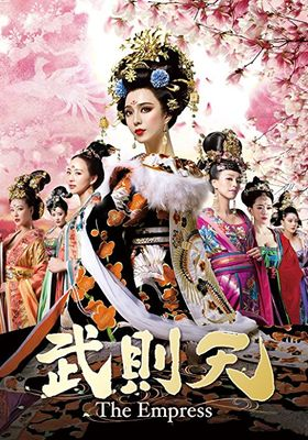 The Empress of China's Poster
