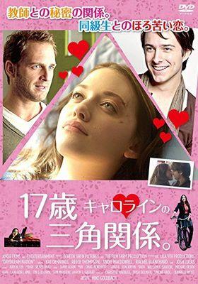 『17歳キャロラインの三角関係』のポスター