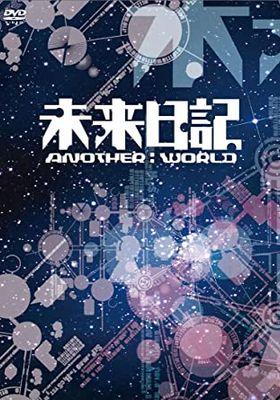미래일기-어나더:월드-의 포스터