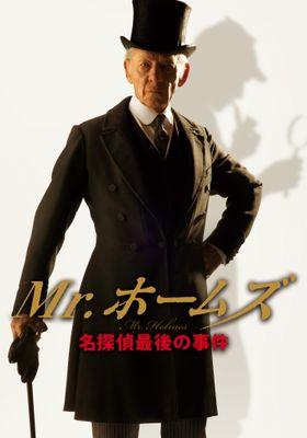 『Mr.ホームズ 名探偵最後の事件』のポスター