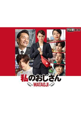 Watashi no Ojisan: Wataoji 's Poster