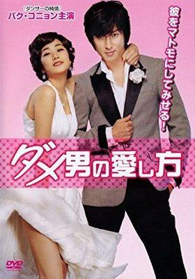 『ダメ男の愛し方』のポスター