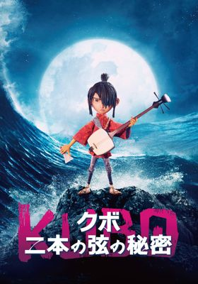 Kubo and the Two Strings's Poster