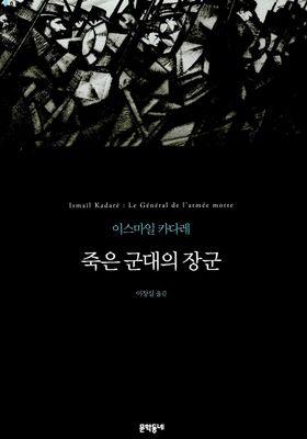 죽은 군대의 장군's Poster