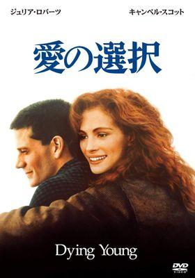사랑을 위하여의 포스터