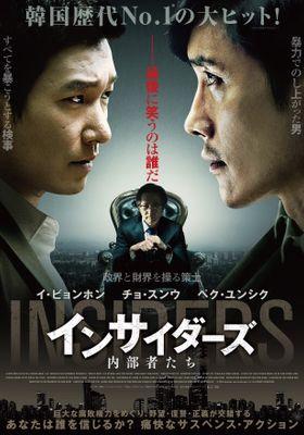『インサイダーズ/内部者たち』のポスター
