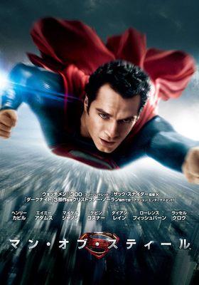 Man of Steel's Poster